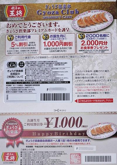王将餃子クラブ (1).JPG
